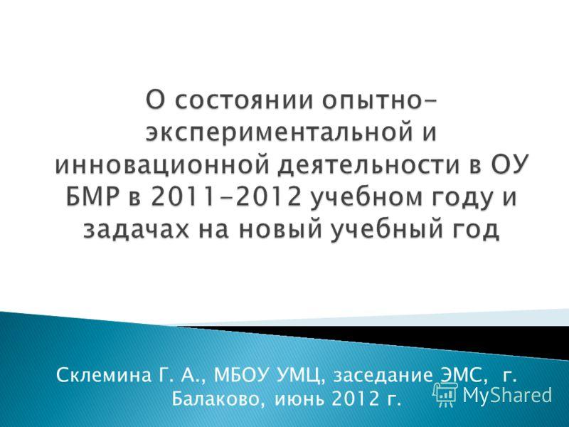 Склемина Г. А., МБОУ УМЦ, заседание ЭМС, г. Балаково, июнь 2012 г.