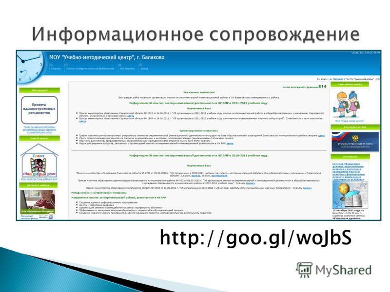 Информационное сопровождение http://goo.gl/woJbS