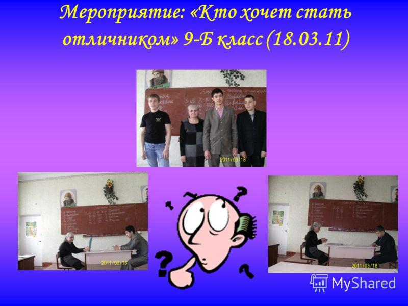Мероприятие: «Кто хочет стать отличником» 9-Б класс (18.03.11)