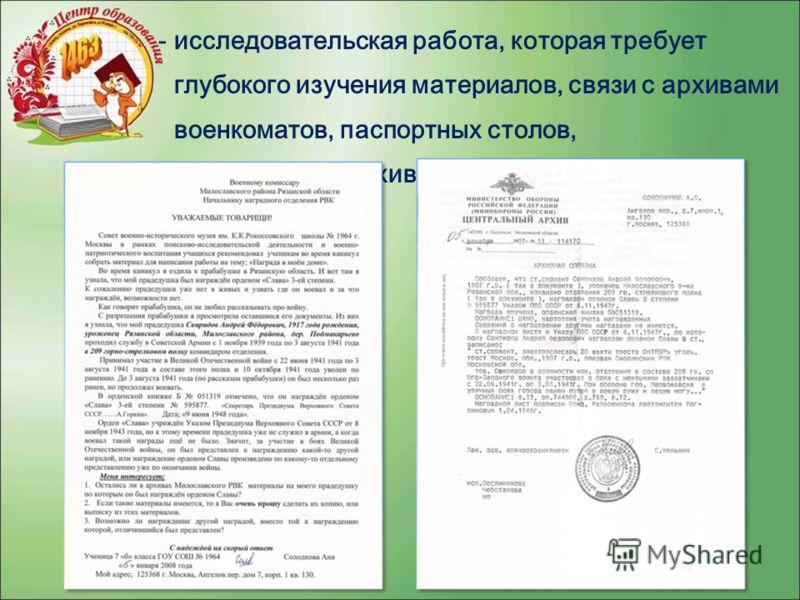 - исследовательская работа, которая требует глубокого изучения материалов, связи с архивами военкоматов, паспортных столов, Центральным архивом МО РФ.