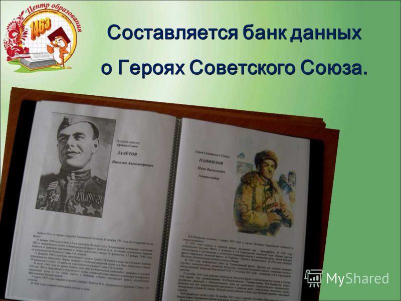 Составляется банк данных о Героях Советского Союза.