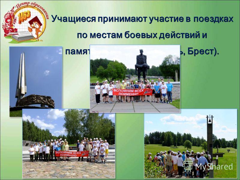 Учащиеся принимают участие в поездках по местам боевых действий и памятным местам (Хатынь, Брест).
