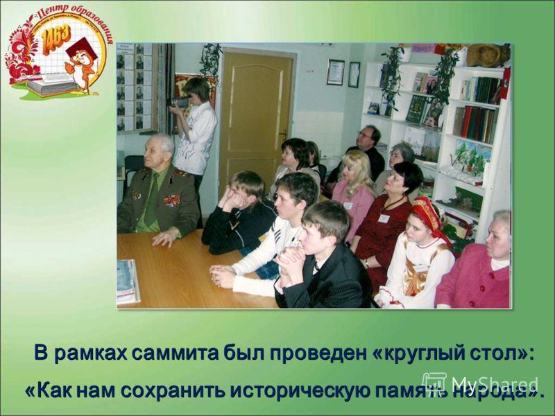 В рамках саммита был проведен «круглый стол»: «Как нам сохранить историческую память народа».