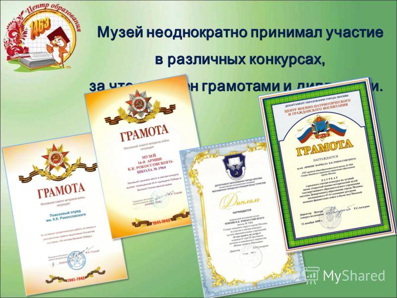 Музей неоднократно принимал участие в различных конкурсах, за что отмечен грамотами и дипломами.