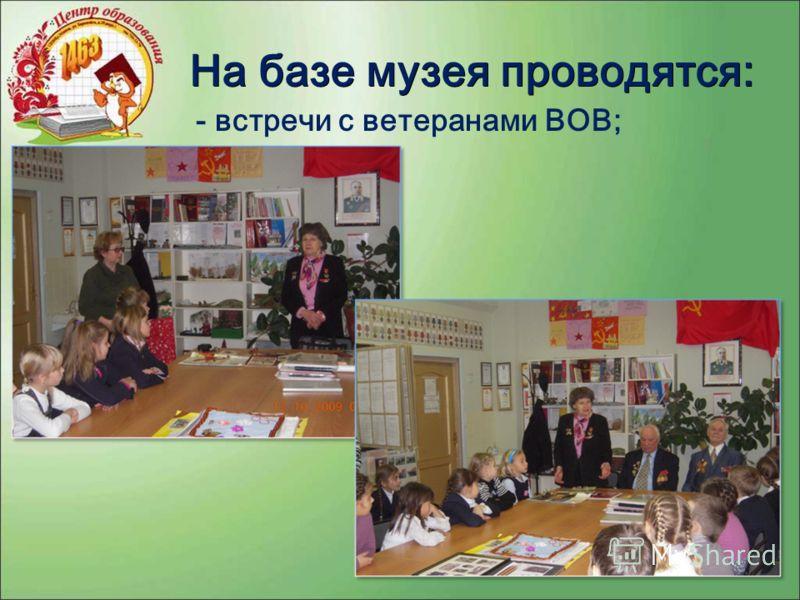 На базе музея проводятся: - встречи с ветеранами ВОВ;