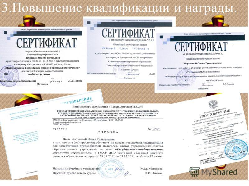 3.Повышение квалификации и награды.