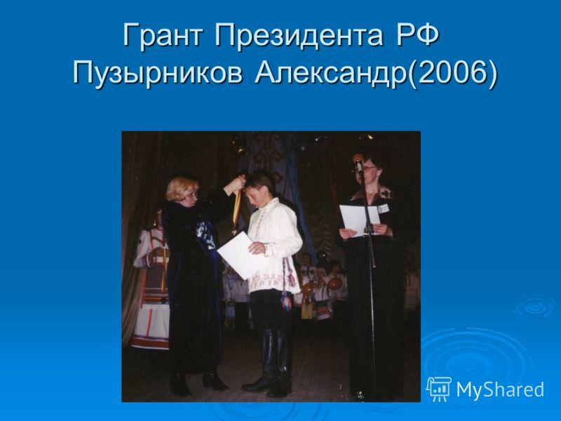Грант Президента РФ Пузырников Александр(2006)