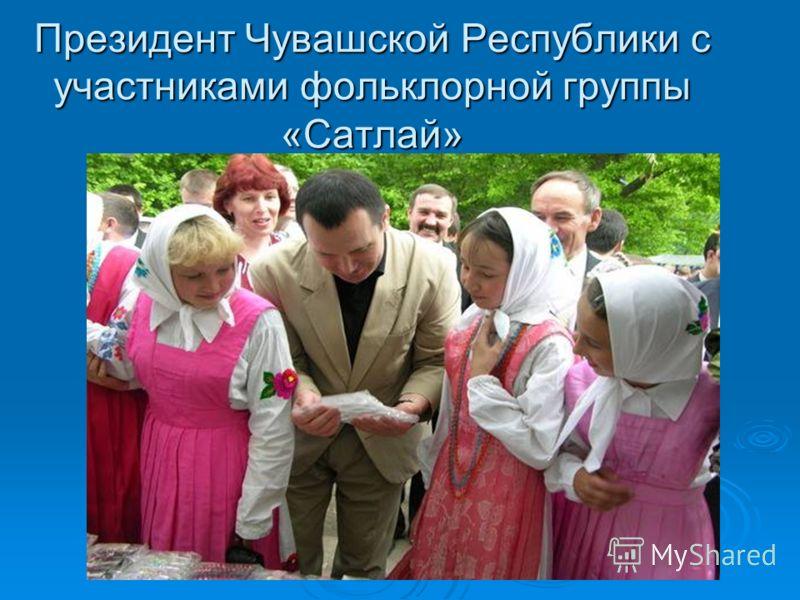 Президент Чувашской Республики с участниками фольклорной группы «Сатлай»