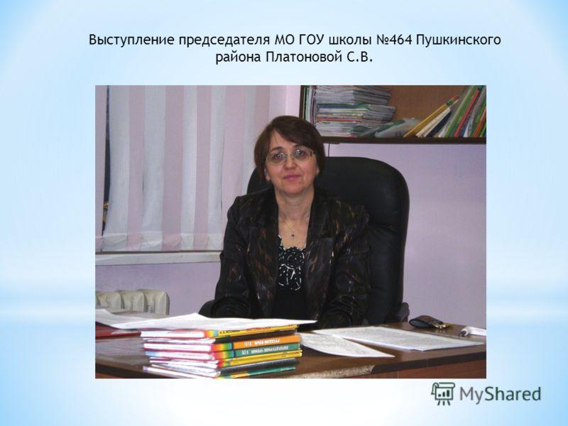 Выступление председателя МО ГОУ школы 464 Пушкинского района Платоновой С.В.