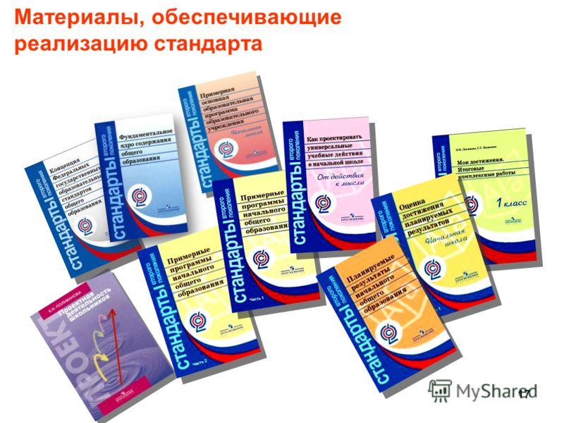 17 Материалы, обеспечивающие реализацию стандарта
