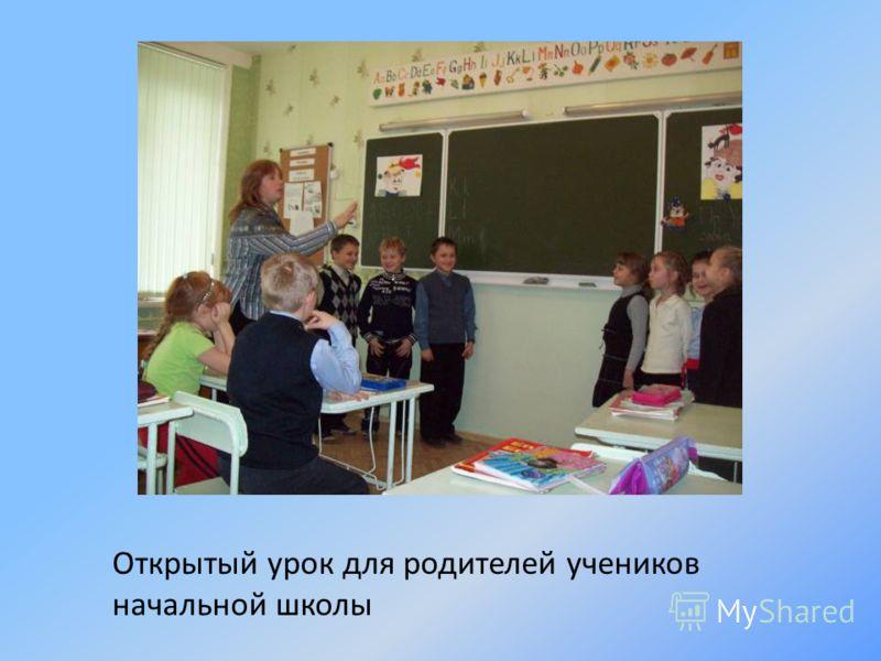 Открытый урок для родителей учеников начальной школы