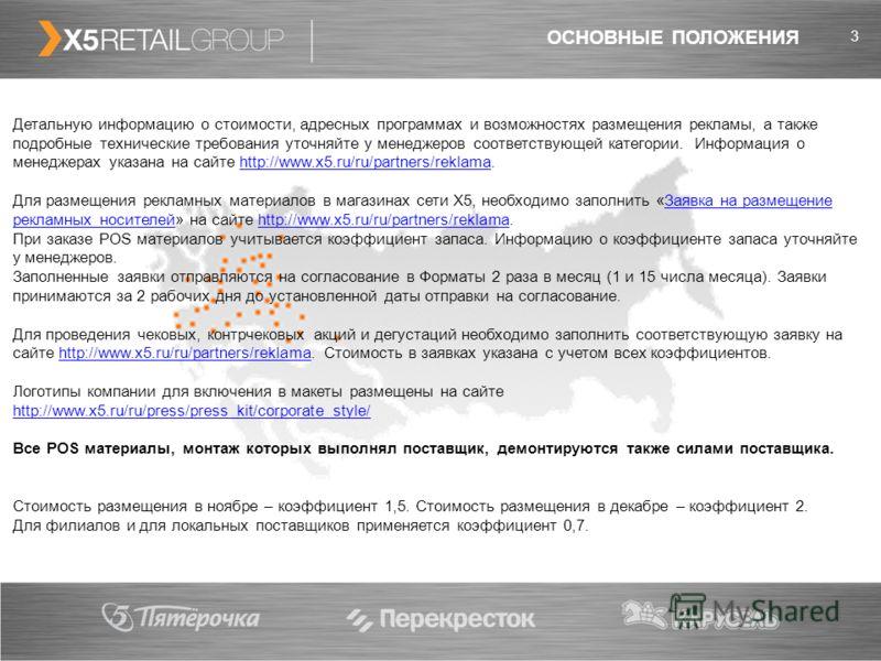 3 Детальную информацию о стоимости, адресных программах и возможностях размещения рекламы, а также подробные технические требования уточняйте у менеджеров соответствующей категории. Информация о менеджерах указана на сайте http://www.x5.ru/ru/partner