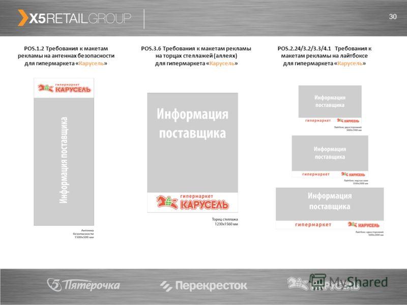 30 POS.1.2 Требования к макетам рекламы на антеннах безопасности для гипермаркета «Карусель» POS.3.6 Требования к макетам рекламы на торцах стеллажей (аллеях) для гипермаркета «Карусель» POS.2.24/3.2/3.3/4.1 Требования к макетам рекламы на лайтбоксе