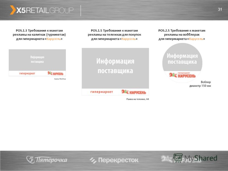 31 POS.1.3 Требования к макетам рекламы на калитках (турникетах) для гипермаркета «Карусель» POS.2.5 Требования к макетам рекламы на вобблерах для гипермаркета «Карусель» POS.1.5 Требования к макетам рекламы на тележках для покупок для гипермаркета «