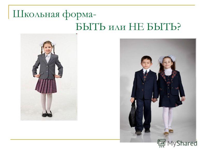 Школьная форма- БЫТЬ или НЕ БЫТЬ?