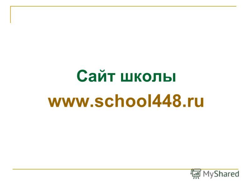 Сайт школы www.school448.ru