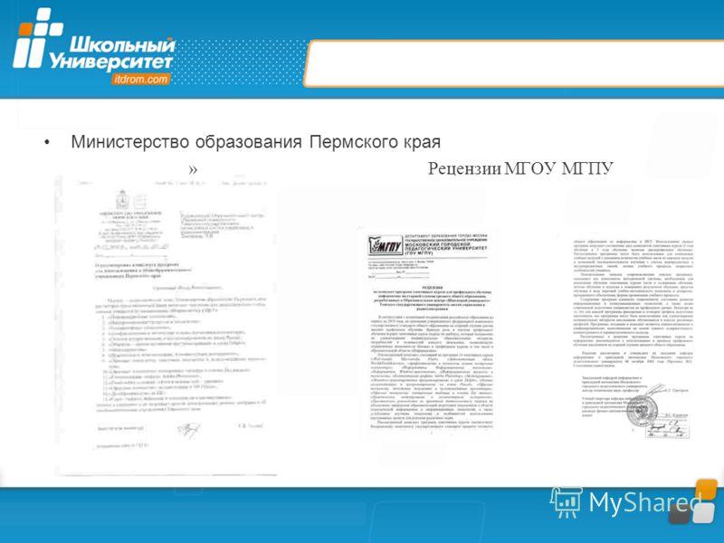 Министерство образования Пермского края » Рецензии МГОУ МГПУ
