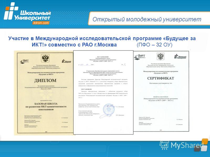 Открытый молодежный университет Участие в Международной исследовательской программе «Будущее за ИКТ!» совместно с РАО г.Москва(ПФО – 32 ОУ)