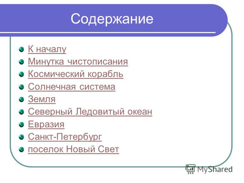 Презентация к уроку русского языка в 3 классе Урок-путешествие на тему: «Большая буква в написании географических названий»