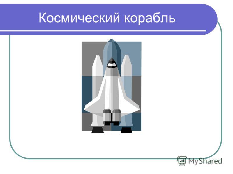 Минутка чистописания са, ра, та, мо, ко, лет, ке, ли, раб Самолет, ракета, корабль.