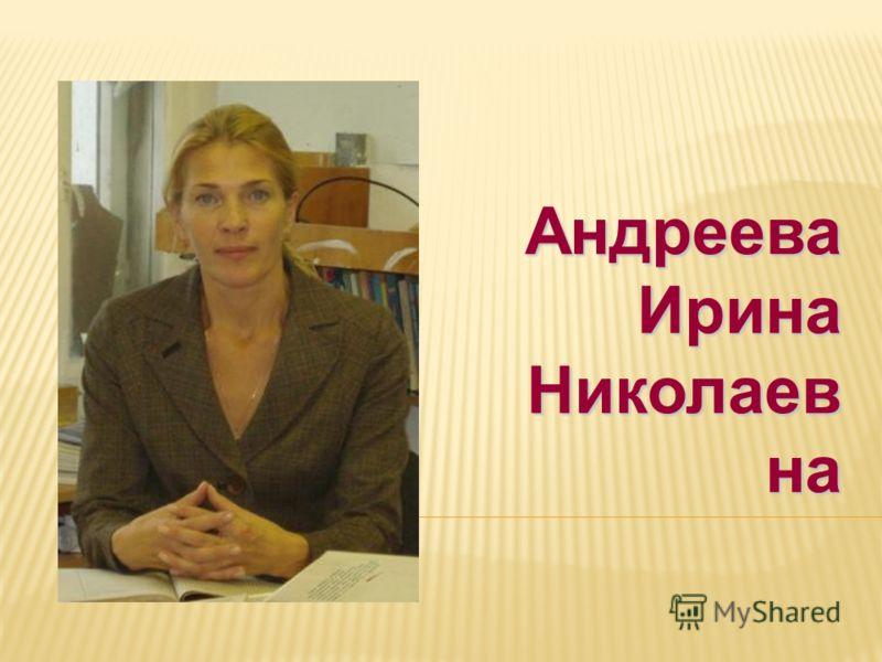 Андреева Ирина Николаев на