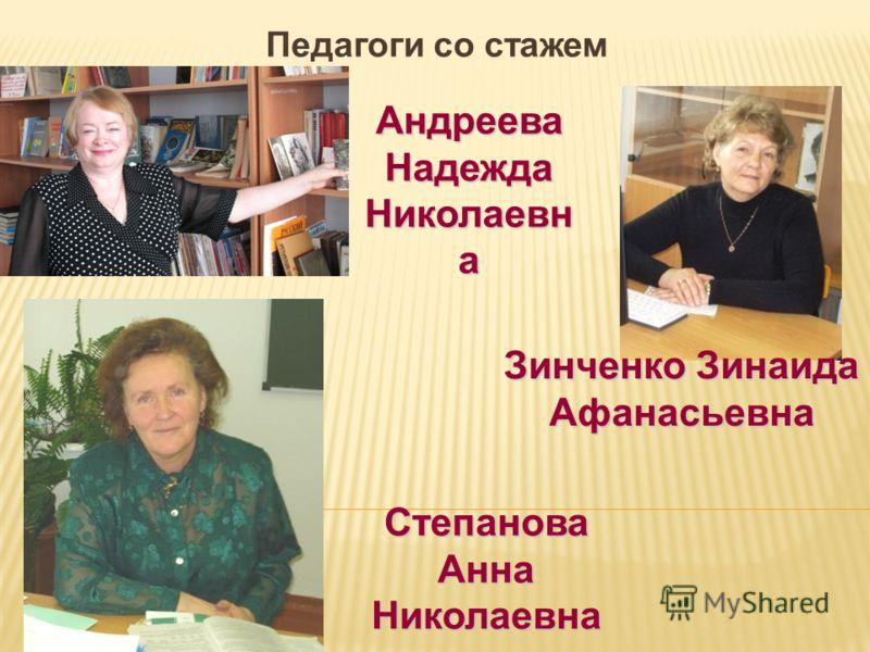 Педагоги со стажем Андреева Надежда Николаевн а Зинченко Зинаида Афанасьевна Степанова Анна Николаевна