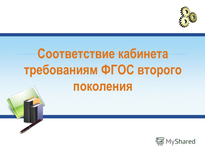 Соответствие кабинета требованиям ФГОС второго поколения