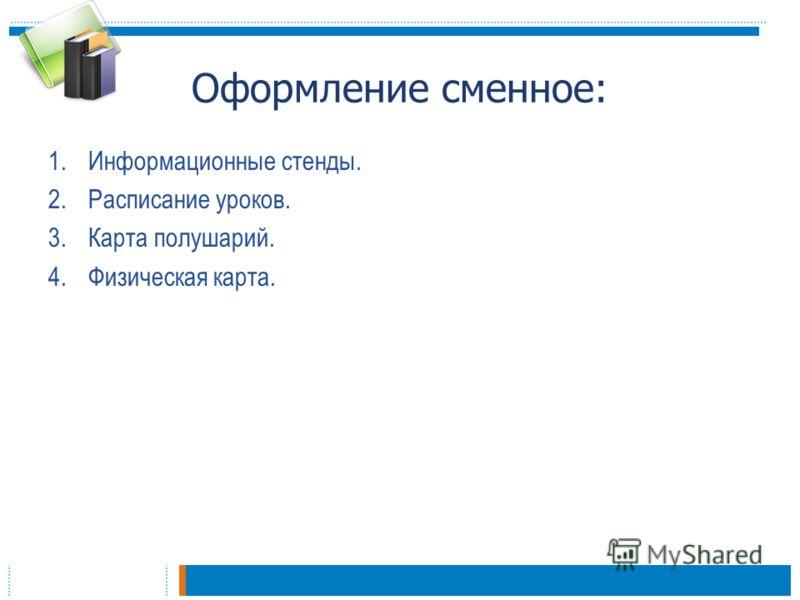 Презентация Карта Полушарий