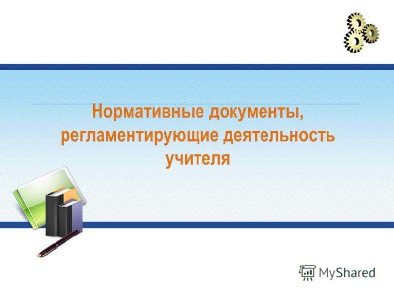 Нормативные документы, регламентирующие деятельность учителя