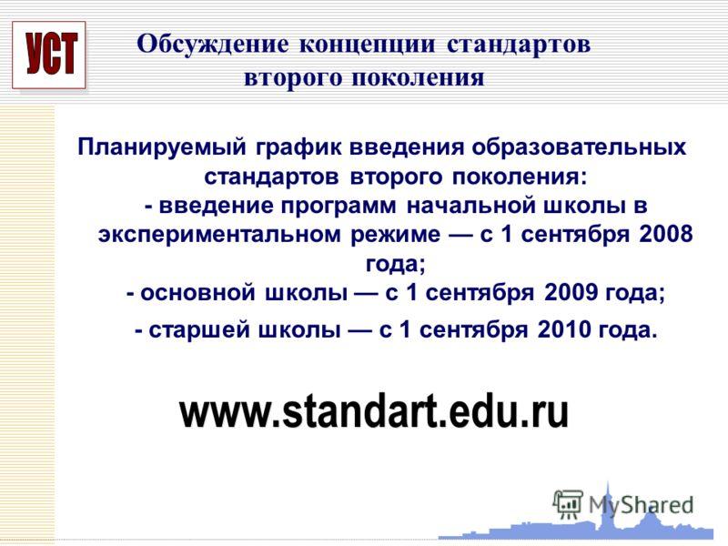 УСП Планируемый график введения образовательных стандартов второго поколения: - введение программ начальной школы в экспериментальном режиме с 1 сентября 2008 года; - основной школы с 1 сентября 2009 года; - старшей школы с 1 сентября 2010 года. Обсу