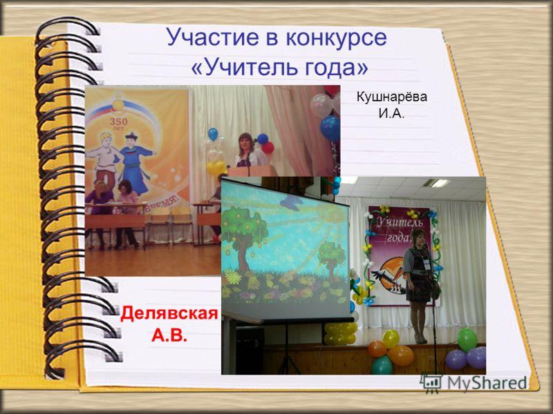 Участие в конкурсе «Учитель года» Кушнарёва И.А. Делявская А.В.