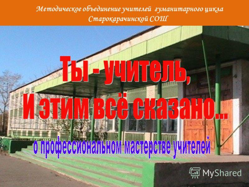 Методическое объединение учителей гуманитарного цикла Старокарачинской СОШ