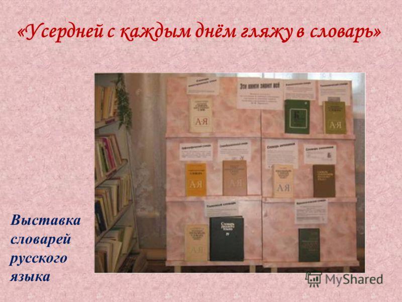 «Усердней с каждым днём гляжу в словарь» Выставка словарей русского языка
