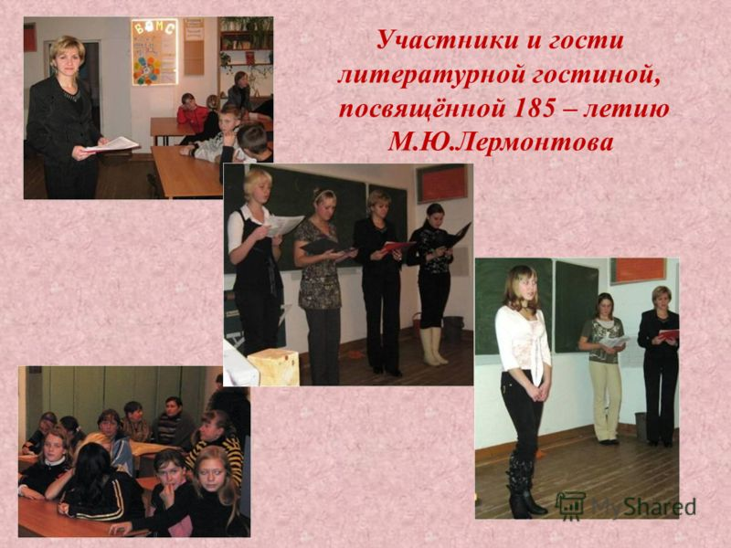 Участники и гости литературной гостиной, посвящённой 185 – летию М.Ю.Лермонтова