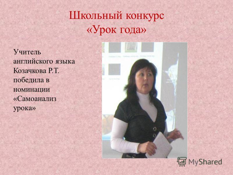 Школьный конкурс «Урок года» Учитель английского языка Козачкова Р.Т. победила в номинации «Самоанализ урока»