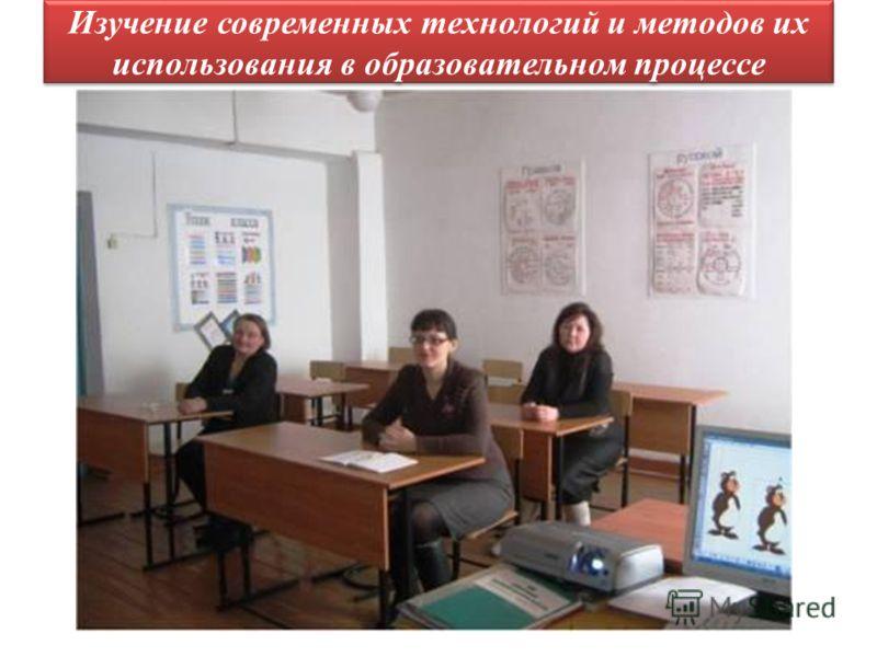 Изучение современных технологий и методов их использования в образовательном процессе