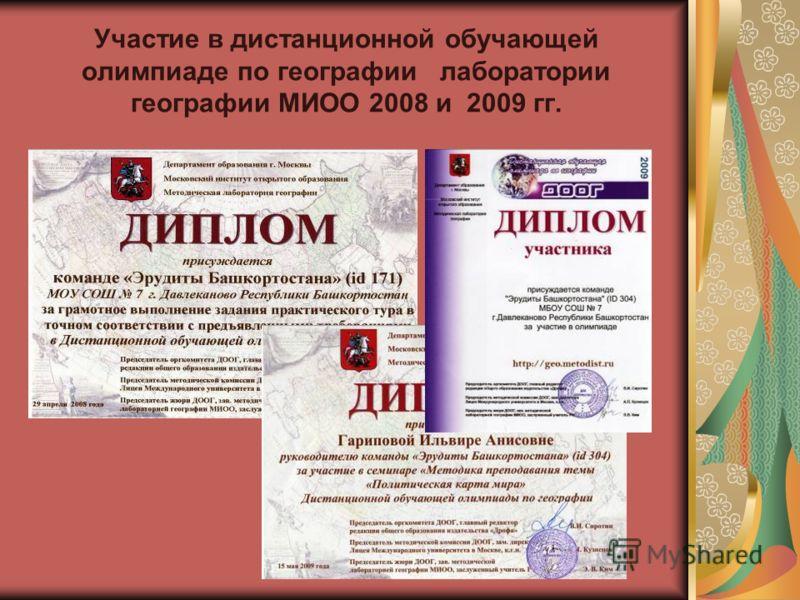 Участие в дистанционной обучающей олимпиаде по географии лаборатории географии МИОО 2008 и 2009 гг.