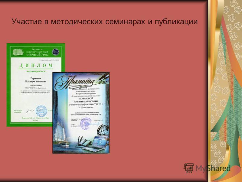Участие в методических семинарах и публикации