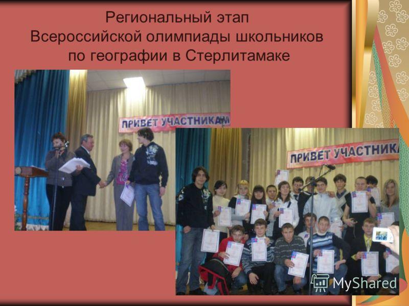 Региональный этап Всероссийской олимпиады школьников по географии в Стерлитамаке