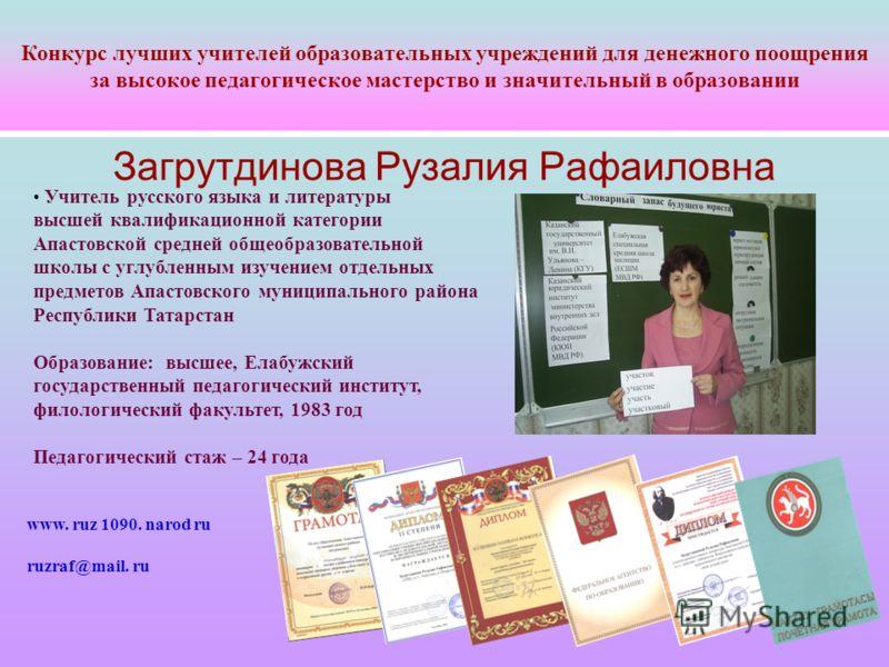 Федеральный конкурс на лучшее образовательное учреждение