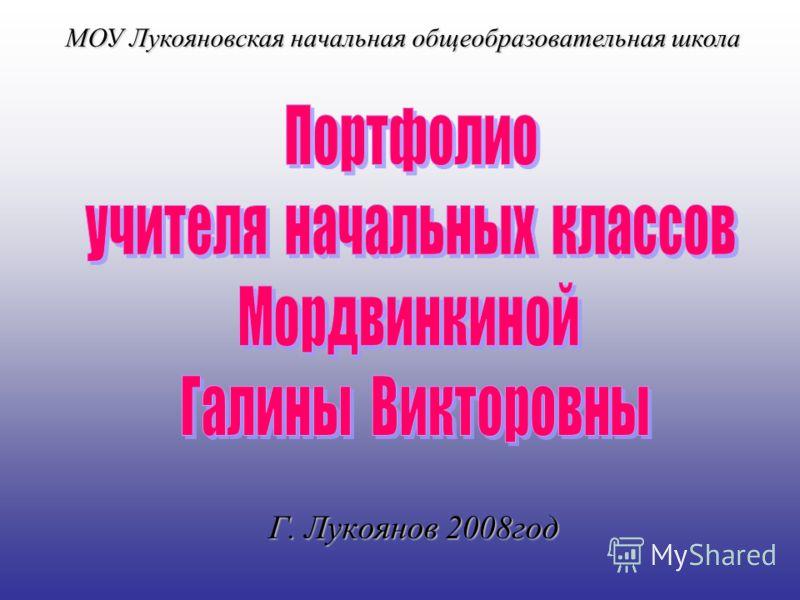 МОУ Лукояновская начальная общеобразовательная школа Г. Лукоянов 2008год