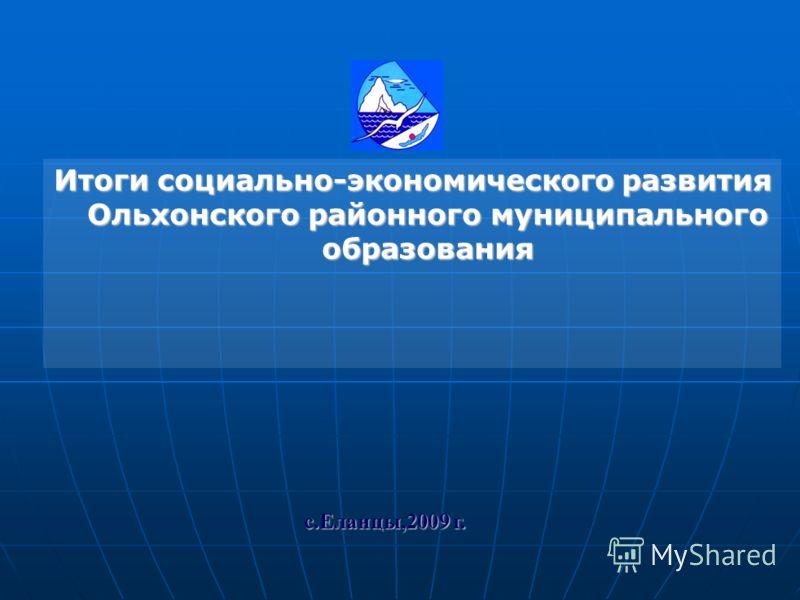 Итоги социально-экономического развития Ольхонского районного муниципального образования с.Еланцы,2009 г.