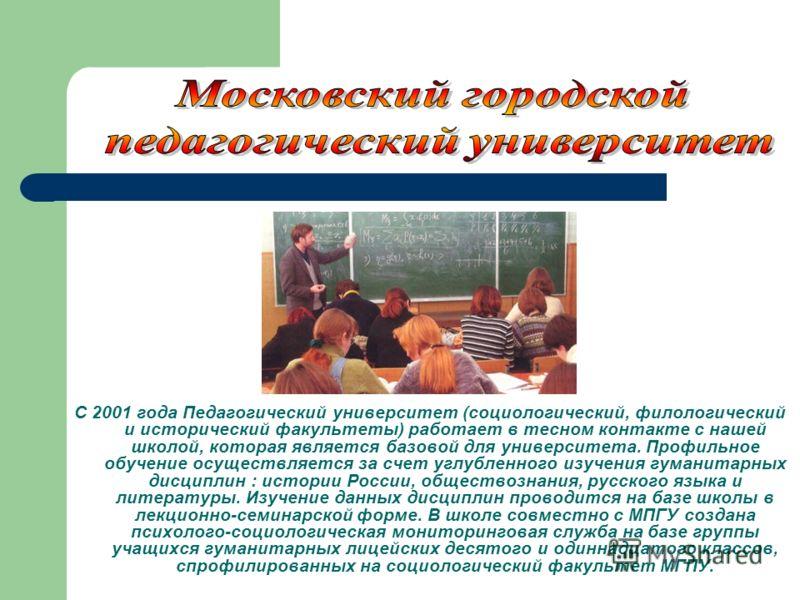 С 2001 года Педагогический университет (социологический, филологический и исторический факультеты) работает в тесном контакте с нашей школой, которая является базовой для университета. Профильное обучение осуществляется за счет углубленного изучения