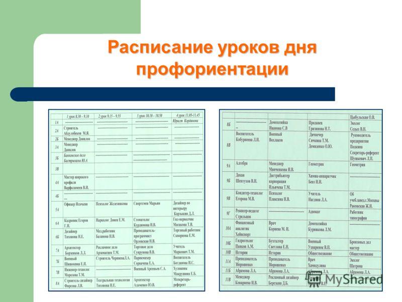 Расписание уроков дня профориентации
