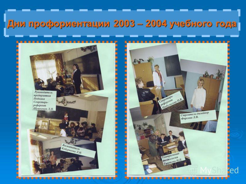 Дни профориентации 2003 – 2004 учебного года
