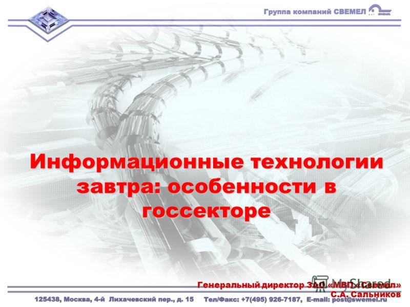 Информационные технологии завтра: особенности в госсекторе Генеральный директор ЗАО «МВП «Свемел» С.А. Сальников