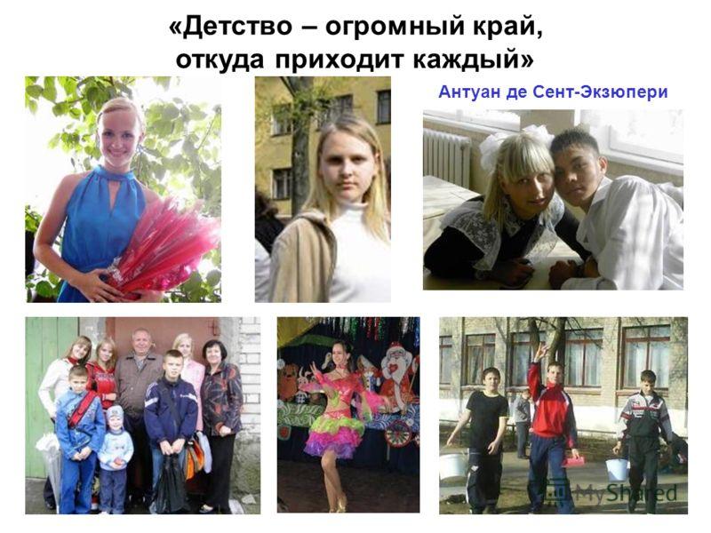 В 2007 и 2008 годах мои воспитанницы Брыкова Ольга и Стадникова Татьяна стали победителями районного конкурса талантливой молодежи. «Детство – огромный край, откуда приходит каждый» Антуан де Сент-Экзюпери