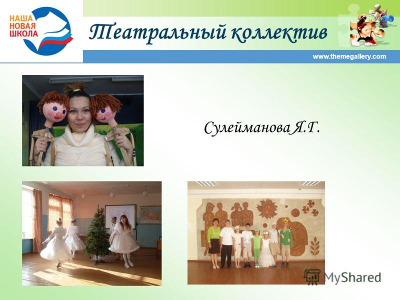 www.themegallery.com Театральный коллектив Сулейманова Я.Г.