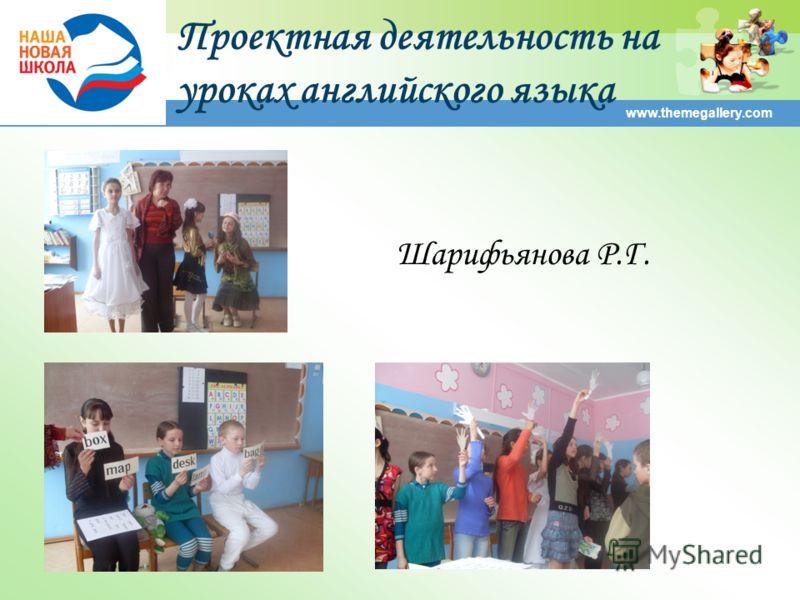 www.themegallery.com Проектная деятельность на уроках английского языка Шарифьянова Р.Г.