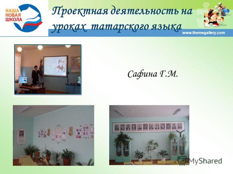 www.themegallery.com Проектная деятельность на уроках татарского языка Сафина Г.М.
